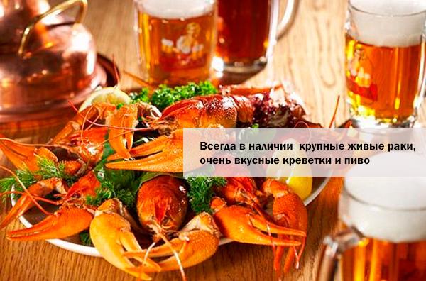 Баня в Подольске, всегда свежие раки креветки и пиво